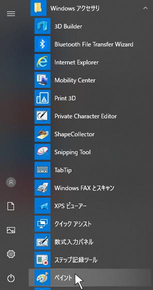 図3「スタート」>「Windowsアクセサリ(アクセサリ)」