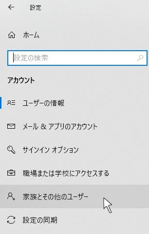 図3 右メニュー「家族とその他のユーザー」をクリックする
