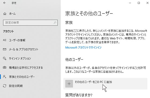 図4「その他のユーザーをこの PC に追加」をクリックする