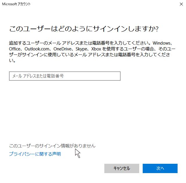 図5 何も書かず「このユーザーのサインイン情報がありません」をクリックする
