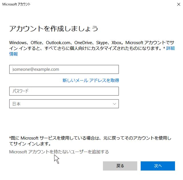 図6 何も書かず「Microsoft アカウントを持たないユーザーを追加する」をクリックする