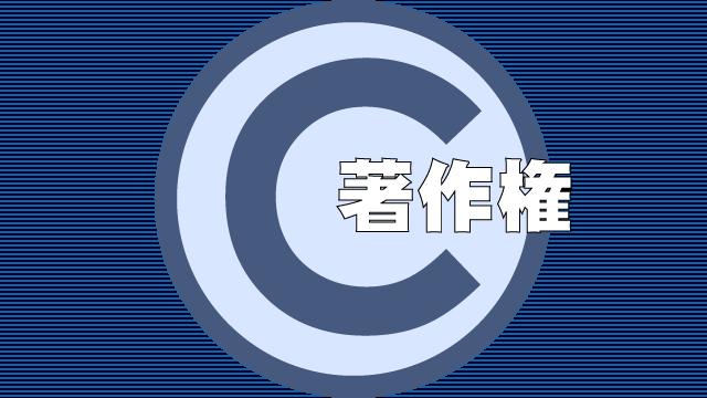 学会の著作権の扱いを考える際に参照すべきリンク