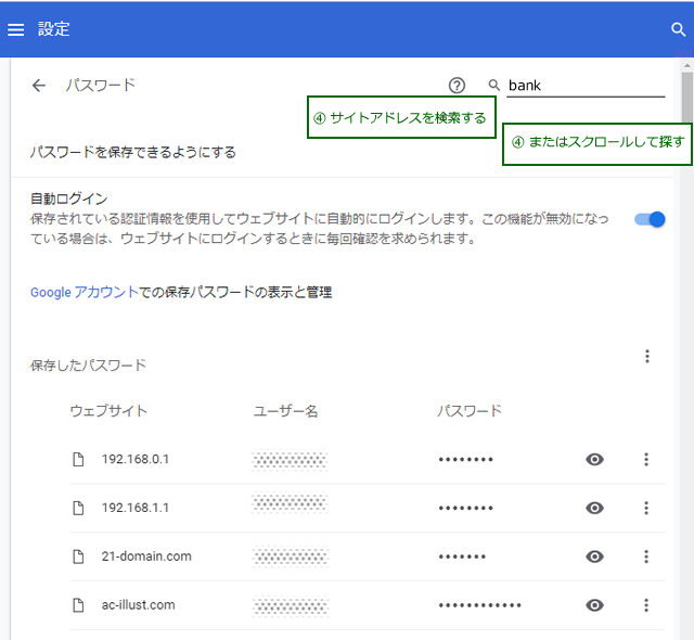 図3 保存したパスワードリストが出てくるので、検索する