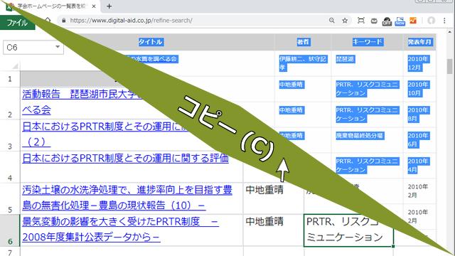 ホームページ上の一覧表をエクセルにコピーする方法