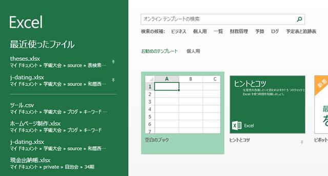 図4 エクセルを立ち上げ、「新規」>「空白のブック」をクリック