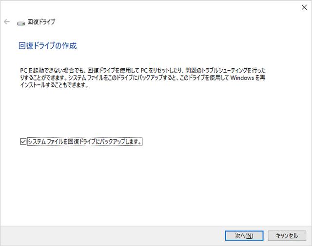 4. 「システム ファイルを回復ドライブにバックアップします」にチェックが入っていることを確認して「次へ」をクリック