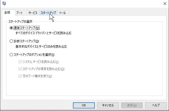 図2 システム構成画面の「スタートアップ」タブをクリック