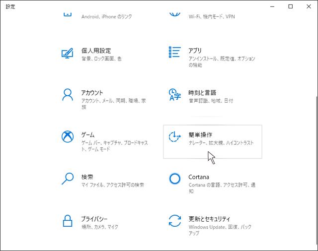 図6「設定画面」の「簡単操作」をクリック