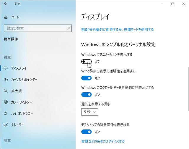 図7「Windows にアニメーションを表示する」をオフ