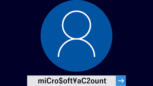 Microsoft アカウントを作成すべきか