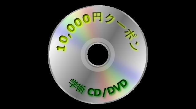 10,000円クーポン発行中