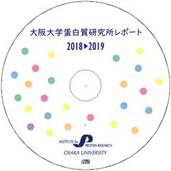 CD「大阪大学蛋白質研究所レポート 2018 > 2019」
